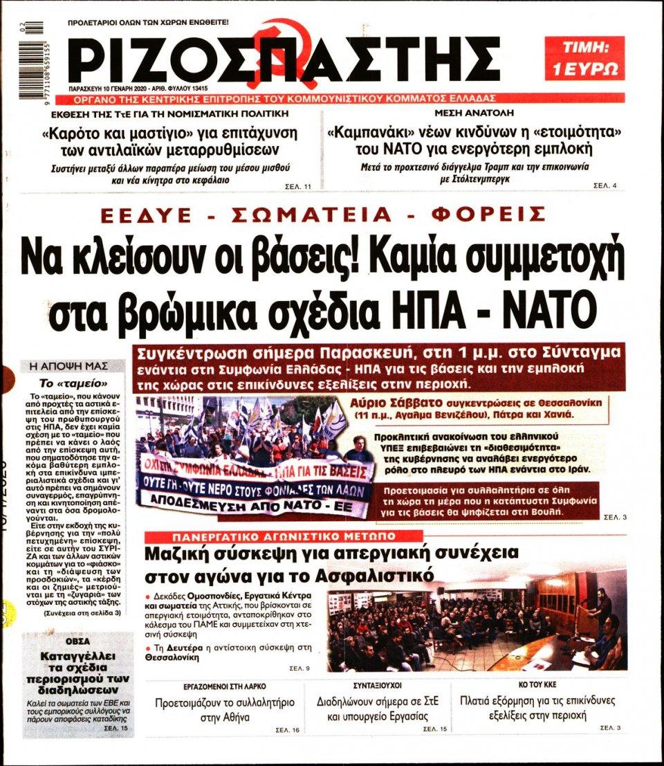 Πρωτοσέλιδο Εφημερίδας - ΡΙΖΟΣΠΑΣΤΗΣ - 2020-01-10