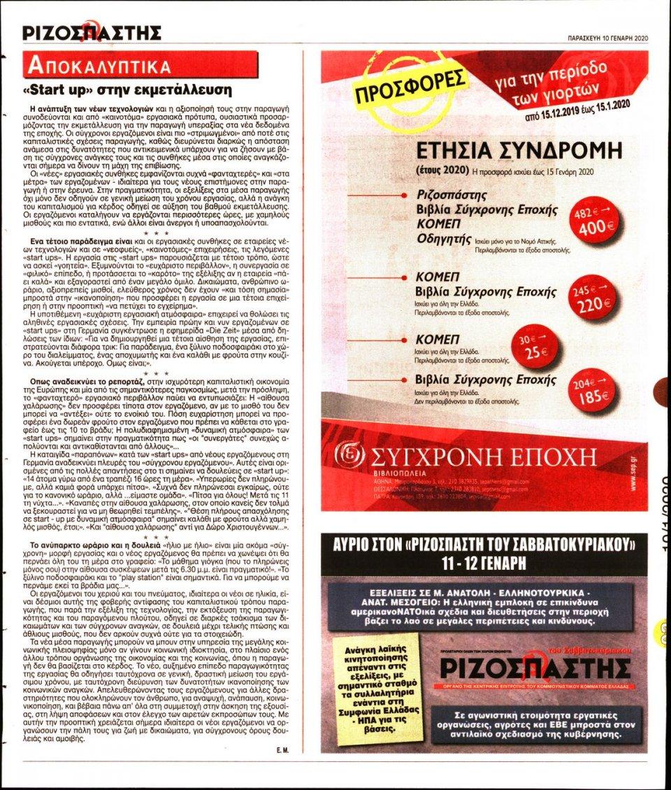 Οπισθόφυλλο Εφημερίδας - ΡΙΖΟΣΠΑΣΤΗΣ - 2020-01-10