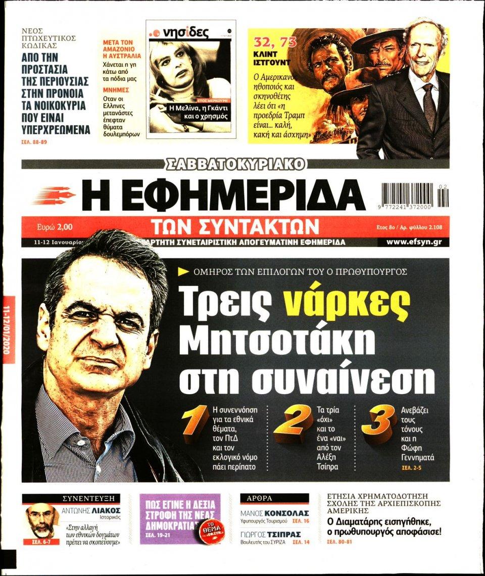 Πρωτοσέλιδο Εφημερίδας - Η ΕΦΗΜΕΡΙΔΑ ΤΩΝ ΣΥΝΤΑΚΤΩΝ - 2020-01-11