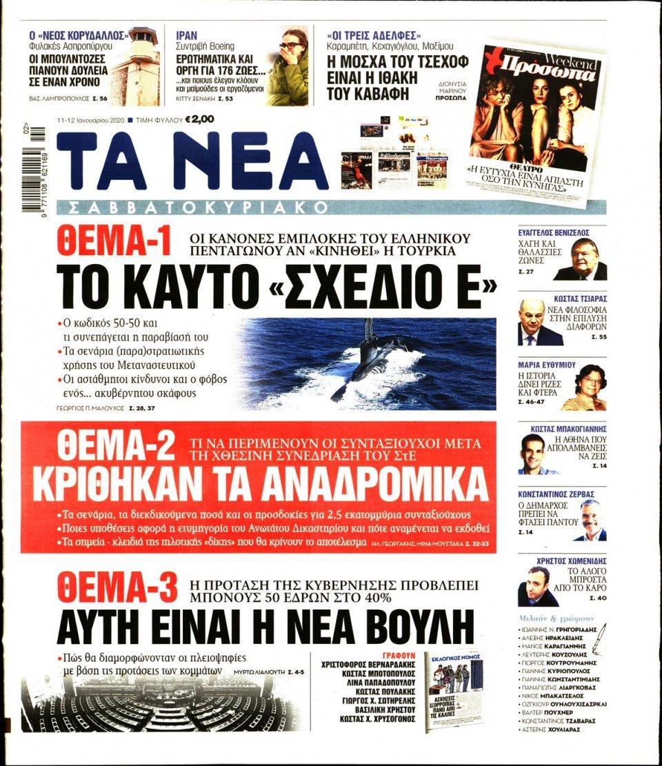 Πρωτοσέλιδο Εφημερίδας - ΤΑ ΝΕΑ - 2020-01-11