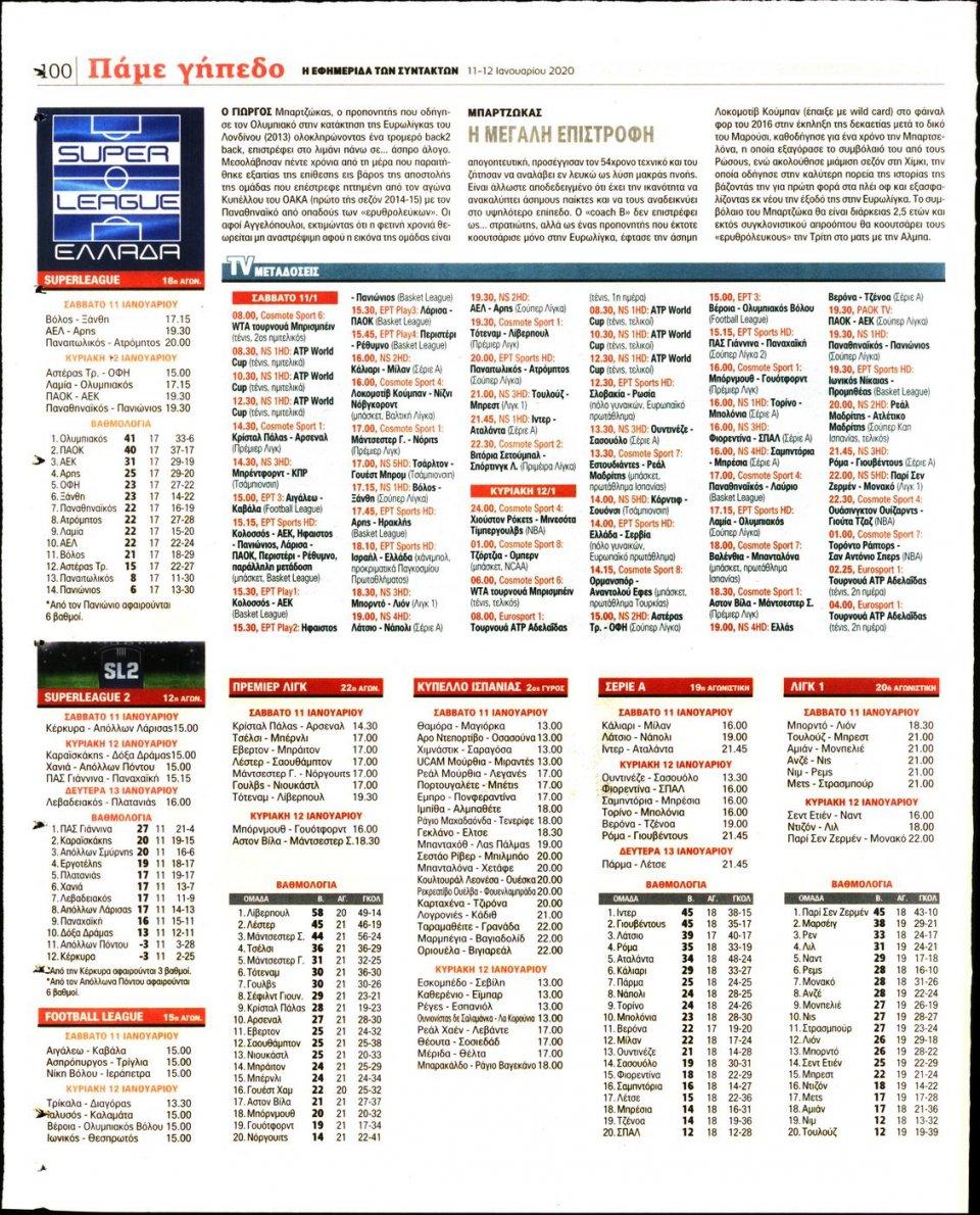 Οπισθόφυλλο Εφημερίδας - Η ΕΦΗΜΕΡΙΔΑ ΤΩΝ ΣΥΝΤΑΚΤΩΝ - 2020-01-11