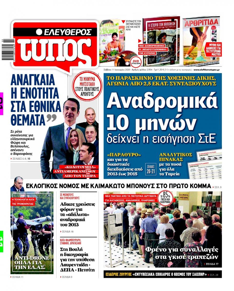 Πρωτοσέλιδο Εφημερίδας - ΕΛΕΥΘΕΡΟΣ ΤΥΠΟΣ - 2020-01-11