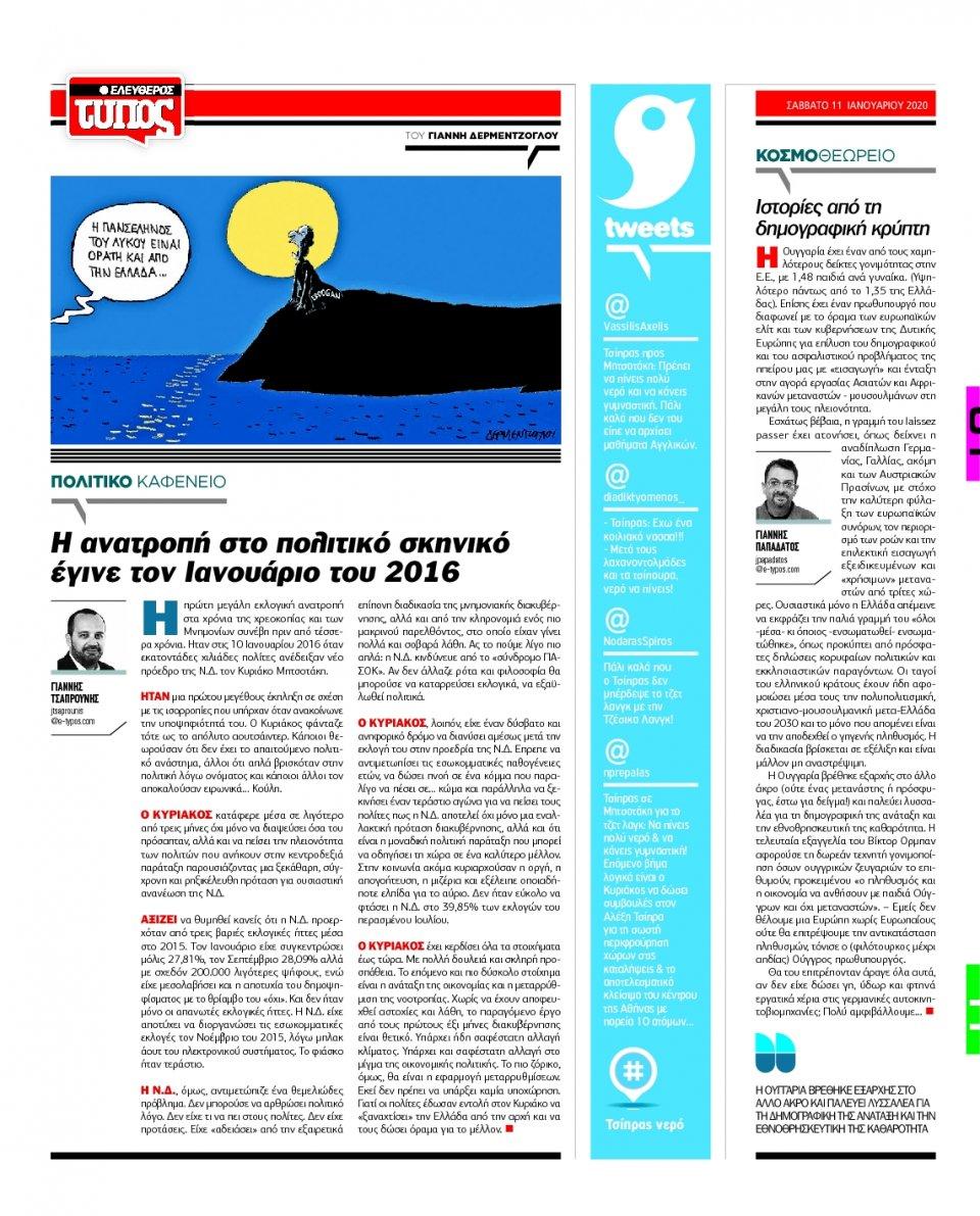 Οπισθόφυλλο Εφημερίδας - ΕΛΕΥΘΕΡΟΣ ΤΥΠΟΣ - 2020-01-11
