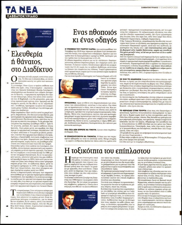 Οπισθόφυλλο Εφημερίδας - ΤΑ ΝΕΑ - 2020-01-11