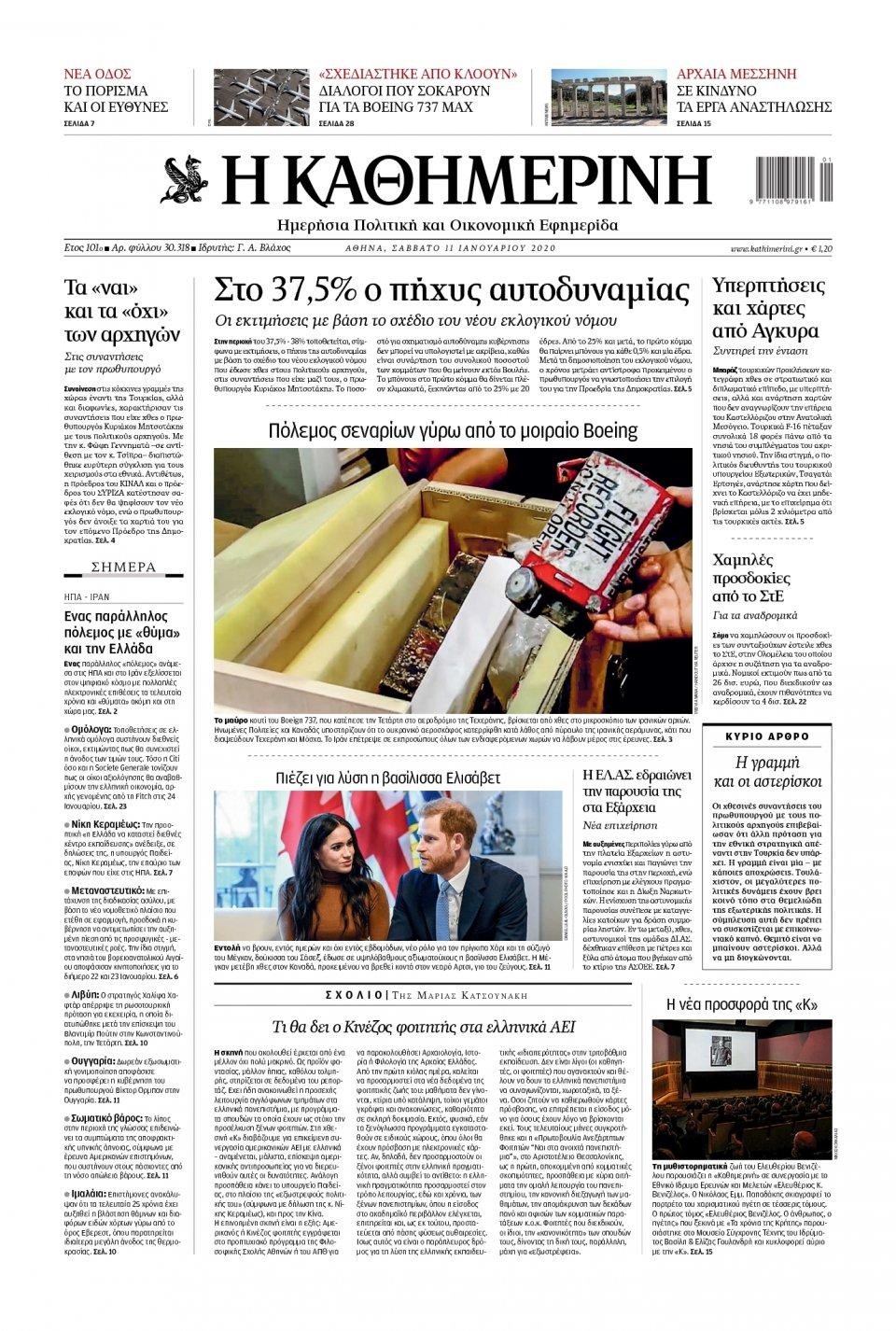 Πρωτοσέλιδο Εφημερίδας - ΚΑΘΗΜΕΡΙΝΗ - 2020-01-11