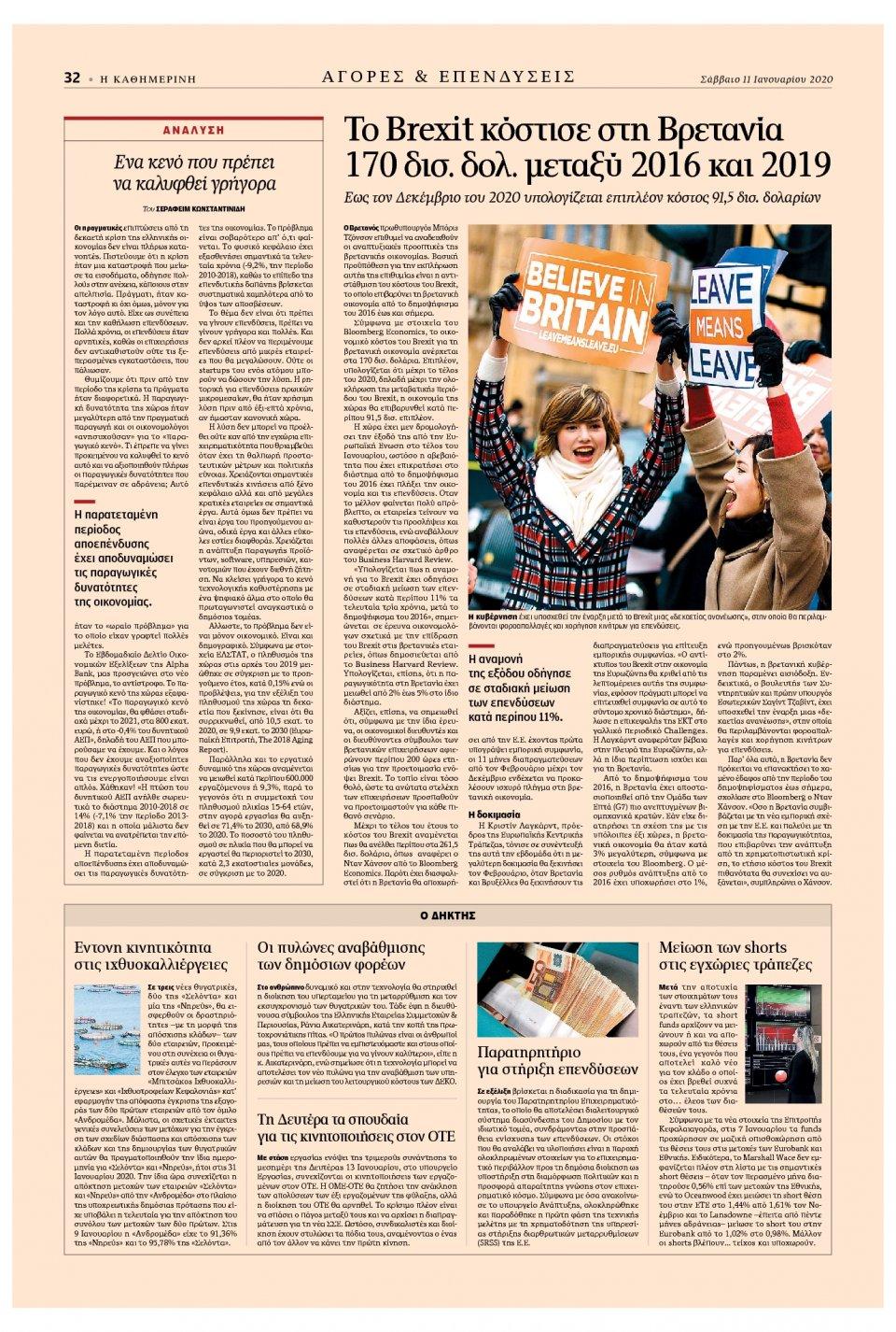 Οπισθόφυλλο Εφημερίδας - ΚΑΘΗΜΕΡΙΝΗ - 2020-01-11