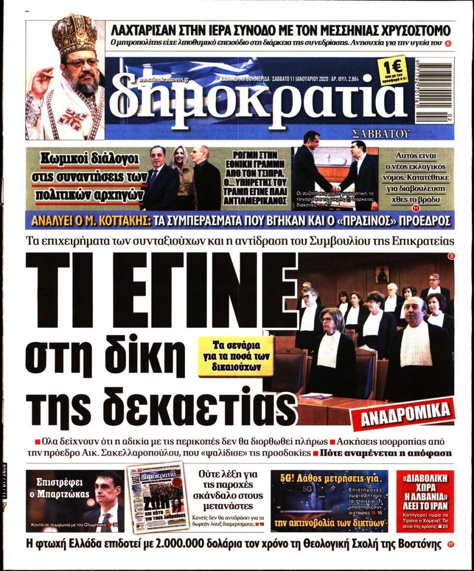Πρωτοσέλιδο Εφημερίδας - ΔΗΜΟΚΡΑΤΙΑ - 2020-01-11