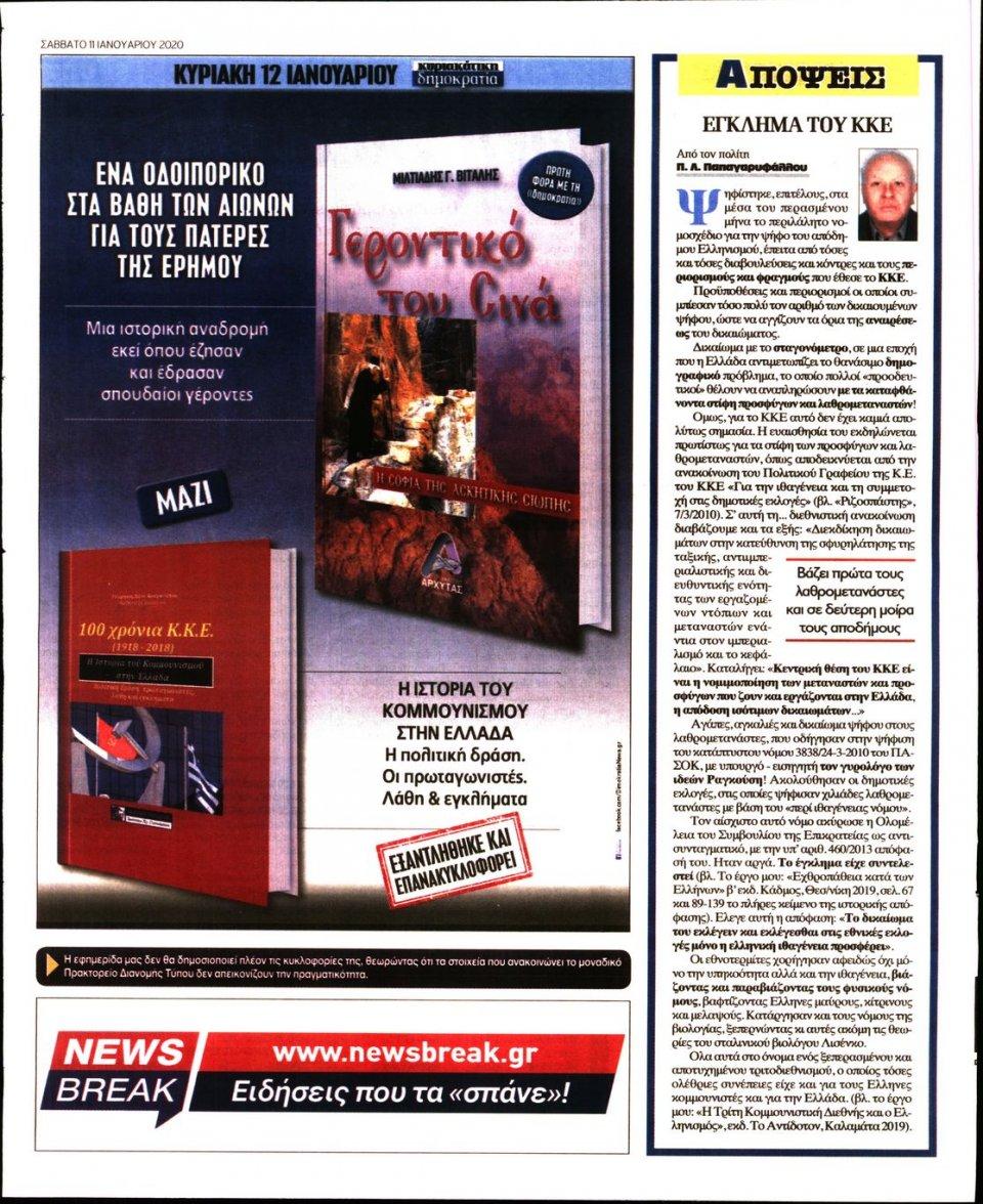 Οπισθόφυλλο Εφημερίδας - ΔΗΜΟΚΡΑΤΙΑ - 2020-01-11