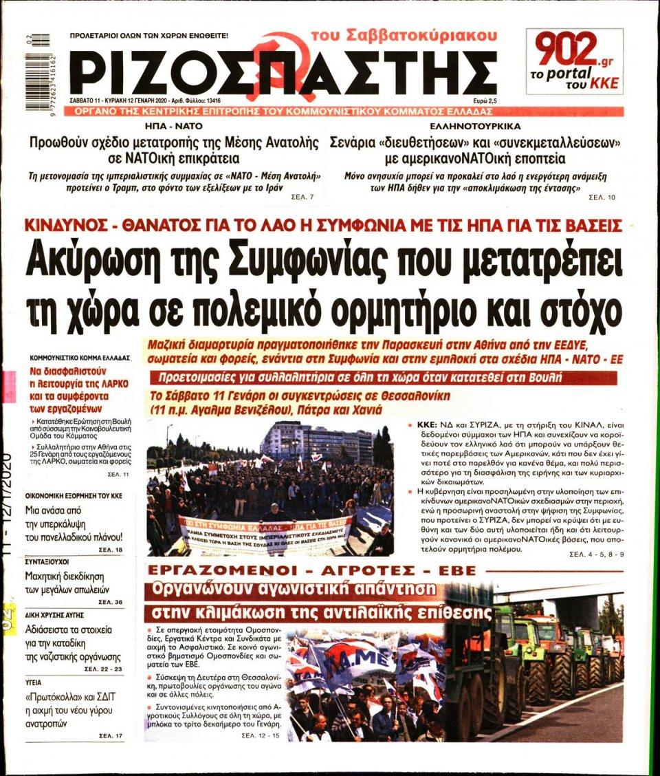 Πρωτοσέλιδο Εφημερίδας - ΡΙΖΟΣΠΑΣΤΗΣ - 2020-01-11