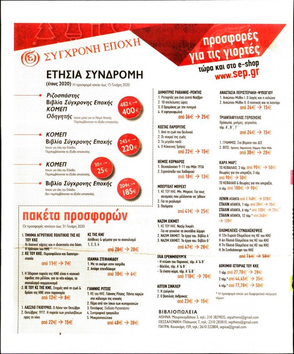 Οπισθόφυλλο Εφημερίδας - ΡΙΖΟΣΠΑΣΤΗΣ - 2020-01-11