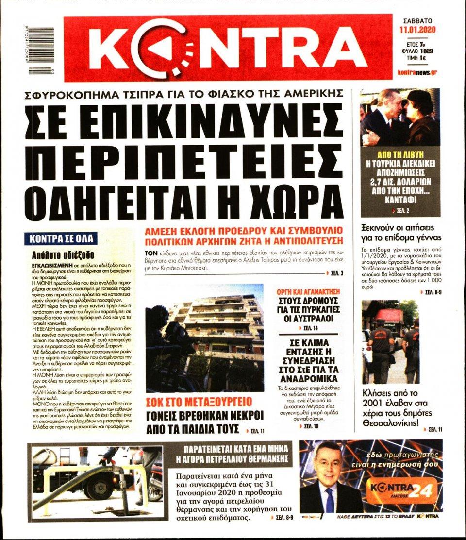 Πρωτοσέλιδο Εφημερίδας - KONTRA NEWS - 2020-01-11