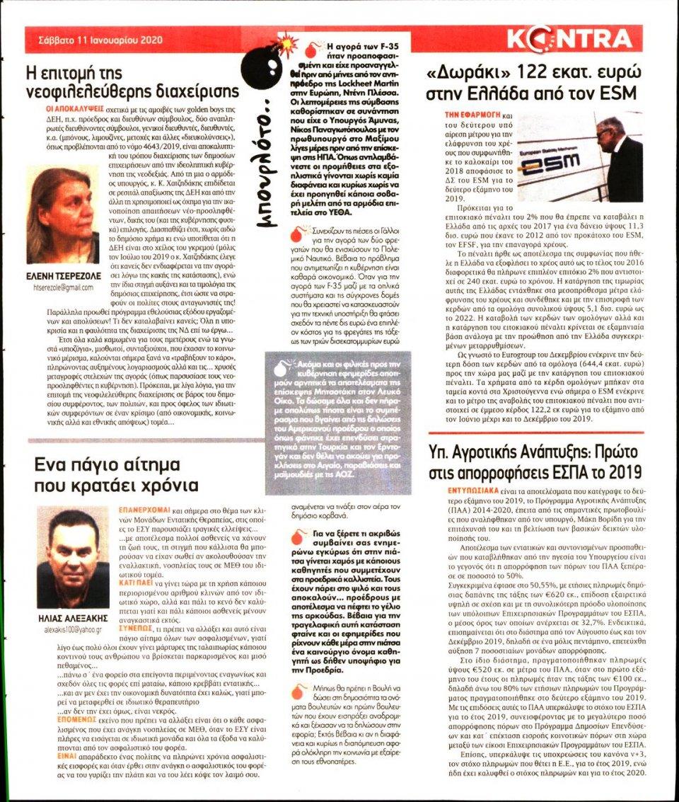 Οπισθόφυλλο Εφημερίδας - KONTRA NEWS - 2020-01-11