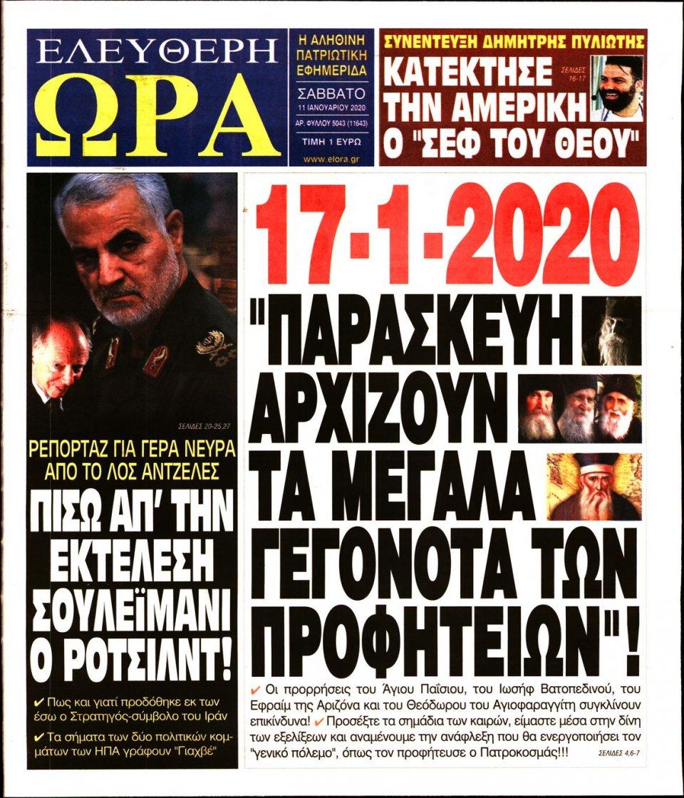 Πρωτοσέλιδο Εφημερίδας - ΕΛΕΥΘΕΡΗ ΩΡΑ - 2020-01-11