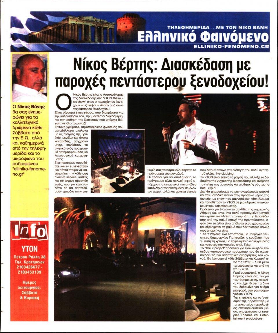 Οπισθόφυλλο Εφημερίδας - ΕΛΕΥΘΕΡΗ ΩΡΑ - 2020-01-11
