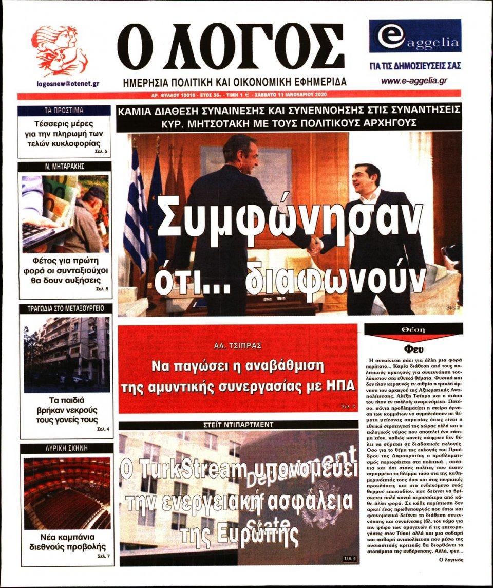 Πρωτοσέλιδο Εφημερίδας - Ο ΛΟΓΟΣ - 2020-01-11