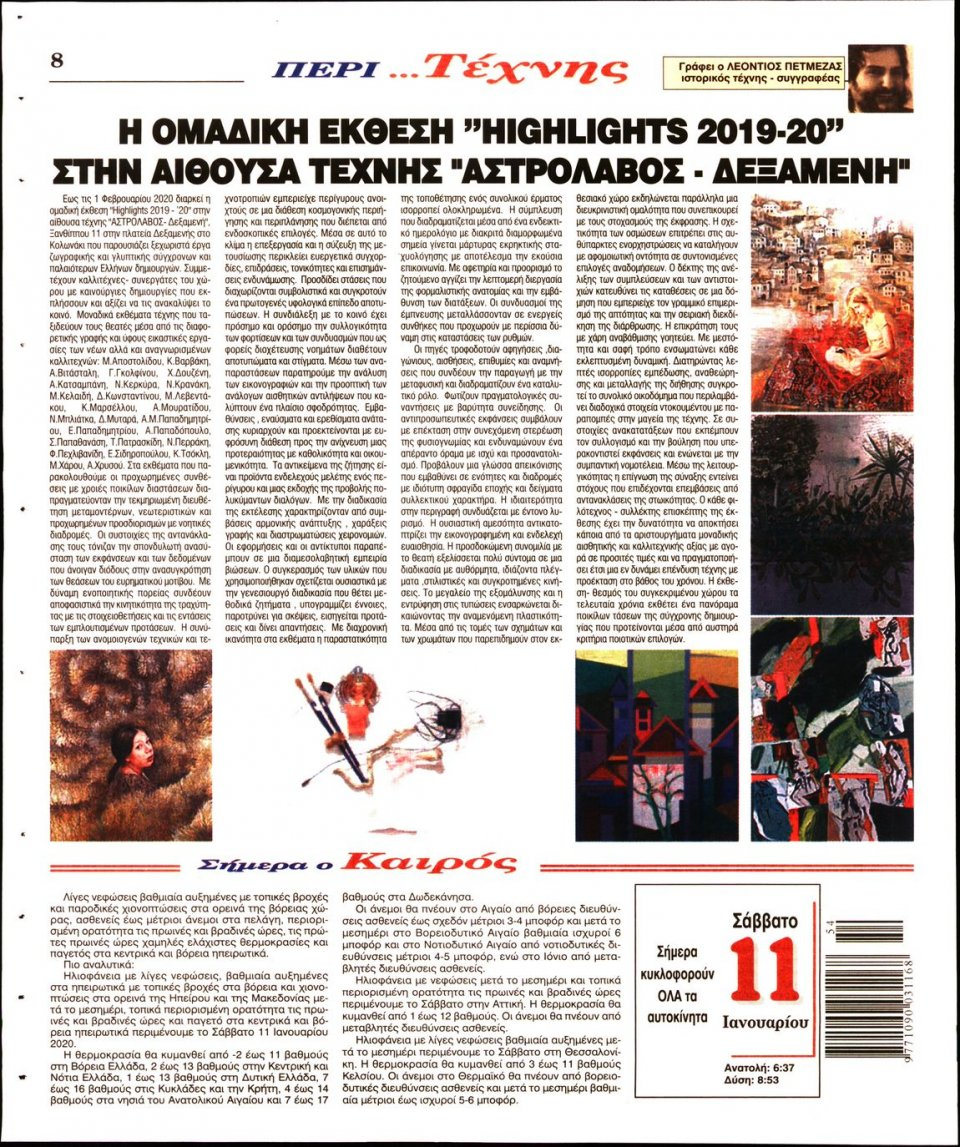 Οπισθόφυλλο Εφημερίδας - Ο ΛΟΓΟΣ - 2020-01-11