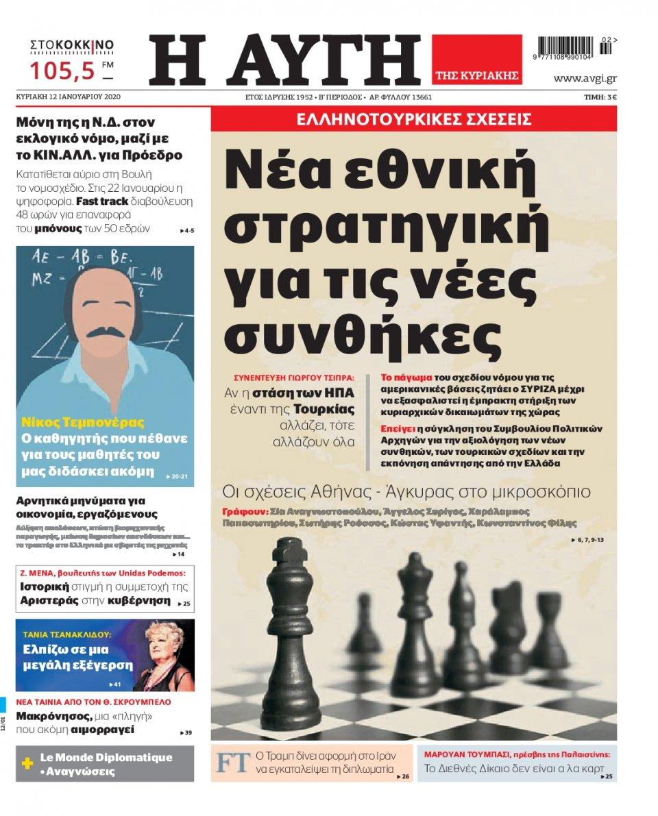 Πρωτοσέλιδο Εφημερίδας - ΑΥΓΗ ΤΗΣ ΚΥΡΙΑΚΗΣ - 2020-01-12