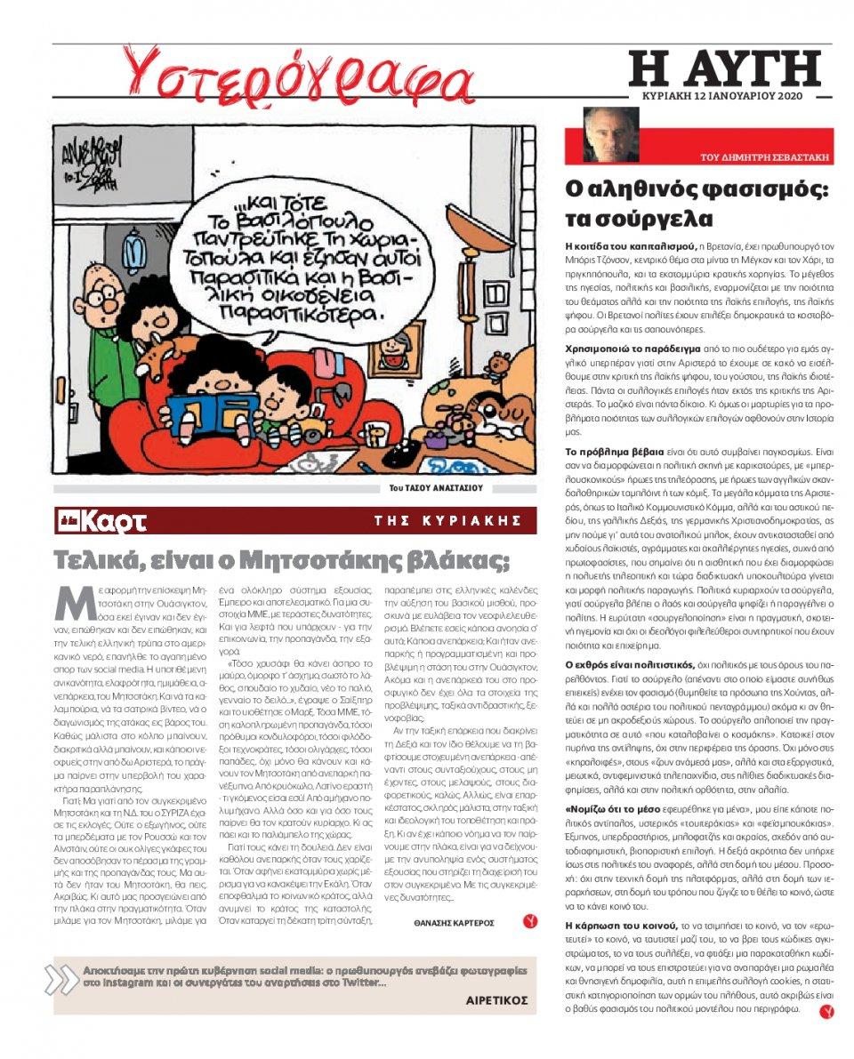 Οπισθόφυλλο Εφημερίδας - ΑΥΓΗ ΤΗΣ ΚΥΡΙΑΚΗΣ - 2020-01-12