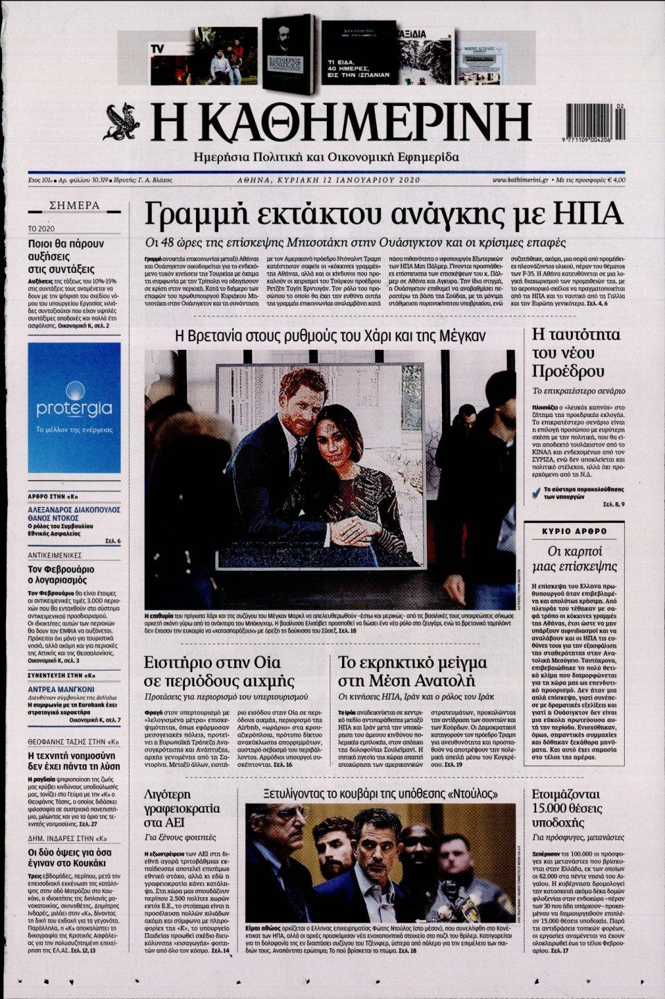 Πρωτοσέλιδο Εφημερίδας - ΚΑΘΗΜΕΡΙΝΗ  ΚΥΡΙΑΚΗΣ - 2020-01-12