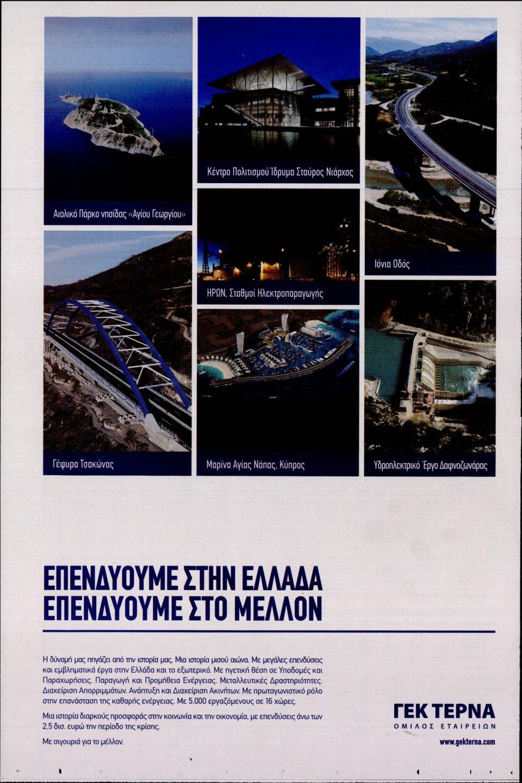 Οπισθόφυλλο Εφημερίδας - ΚΑΘΗΜΕΡΙΝΗ  ΚΥΡΙΑΚΗΣ - 2020-01-12