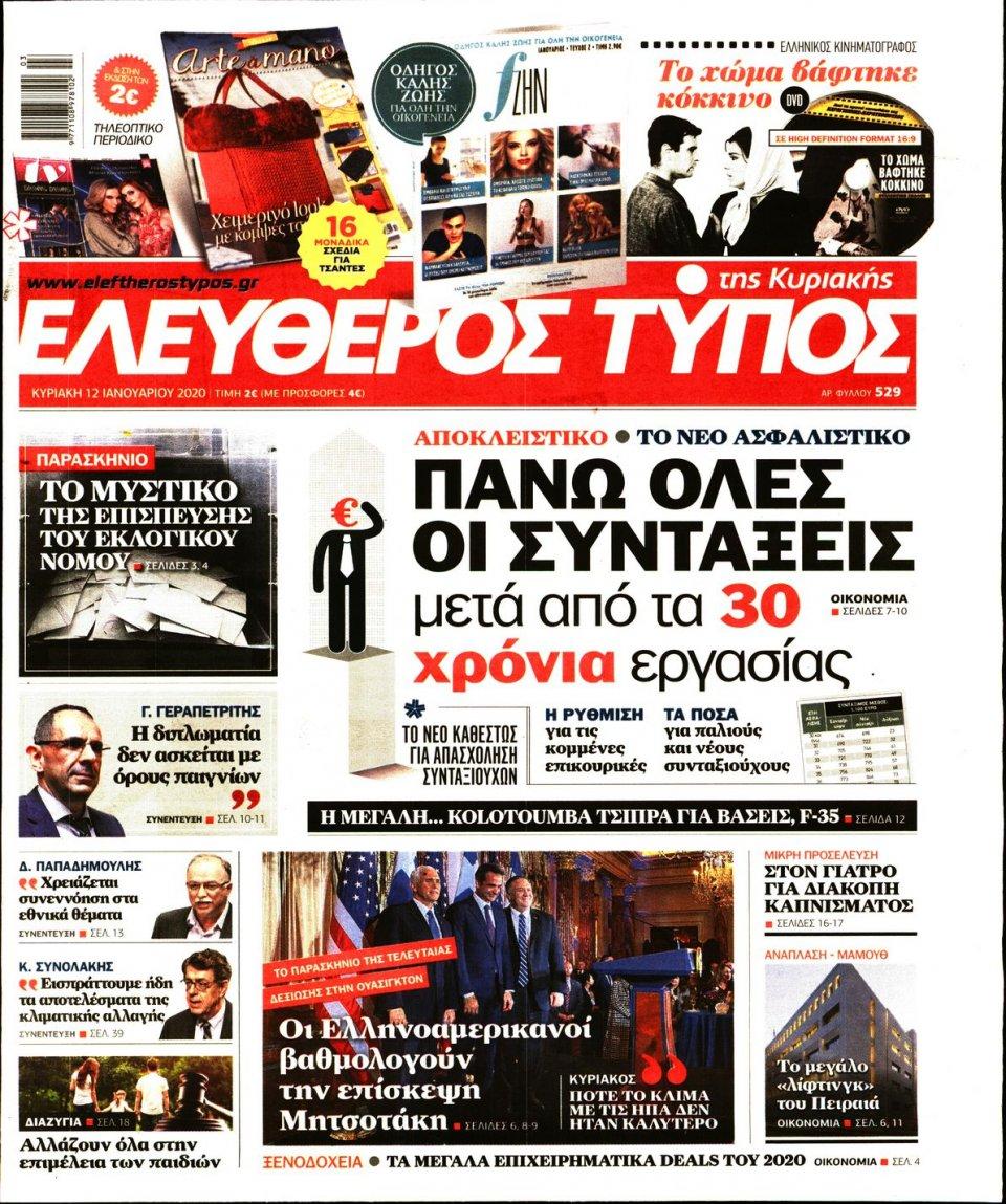 Πρωτοσέλιδο Εφημερίδας - ΕΛΕΥΘΕΡΟΣ ΤΥΠΟΣ  ΚΥΡΙΑΚΗΣ - 2020-01-12