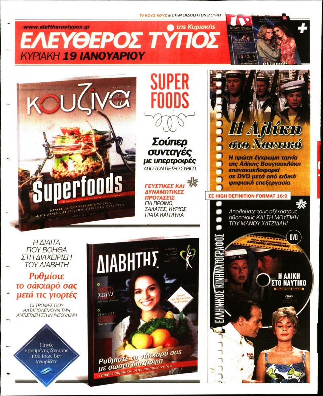 Οπισθόφυλλο Εφημερίδας - ΕΛΕΥΘΕΡΟΣ ΤΥΠΟΣ  ΚΥΡΙΑΚΗΣ - 2020-01-12