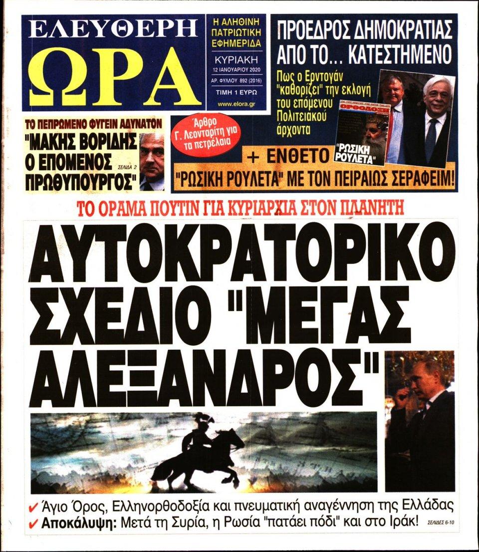 Πρωτοσέλιδο Εφημερίδας - ΕΛΕΥΘΕΡΗ ΩΡΑ ΚΥΡΙΑΚΗΣ - 2020-01-12