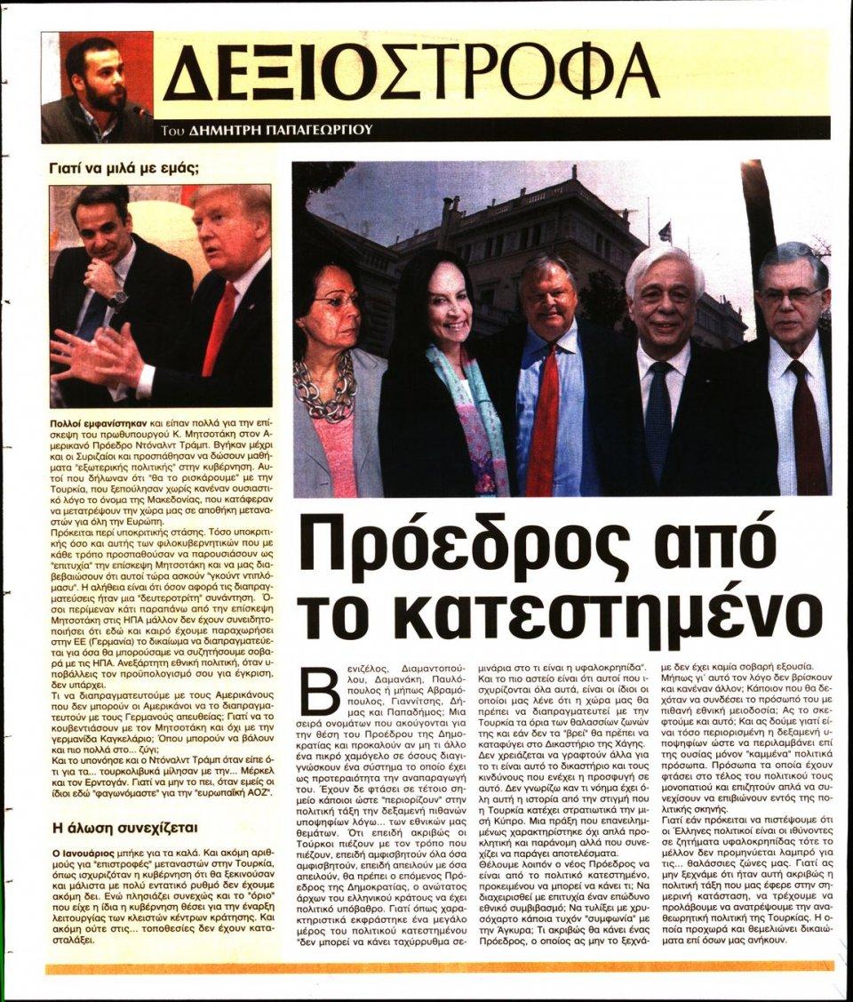Οπισθόφυλλο Εφημερίδας - ΕΛΕΥΘΕΡΗ ΩΡΑ ΚΥΡΙΑΚΗΣ - 2020-01-12
