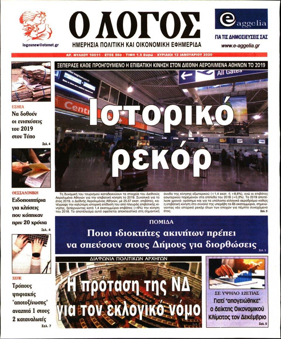 Πρωτοσέλιδο Εφημερίδας - Ο ΛΟΓΟΣ ΤΗΣ ΚΥΡΙΑΚΗΣ - 2020-01-12