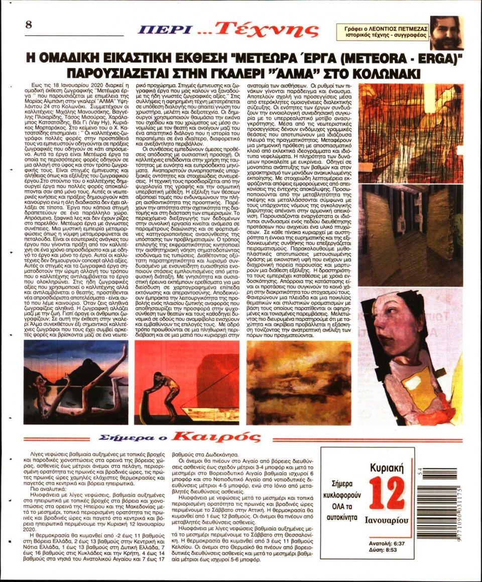 Οπισθόφυλλο Εφημερίδας - Ο ΛΟΓΟΣ ΤΗΣ ΚΥΡΙΑΚΗΣ - 2020-01-12
