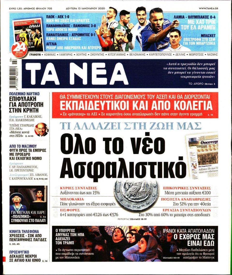 Πρωτοσέλιδο Εφημερίδας - ΤΑ ΝΕΑ - 2020-01-13