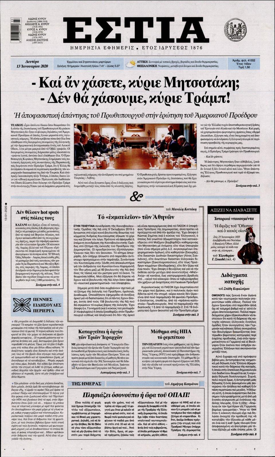 Πρωτοσέλιδο Εφημερίδας - ΕΣΤΙΑ - 2020-01-13