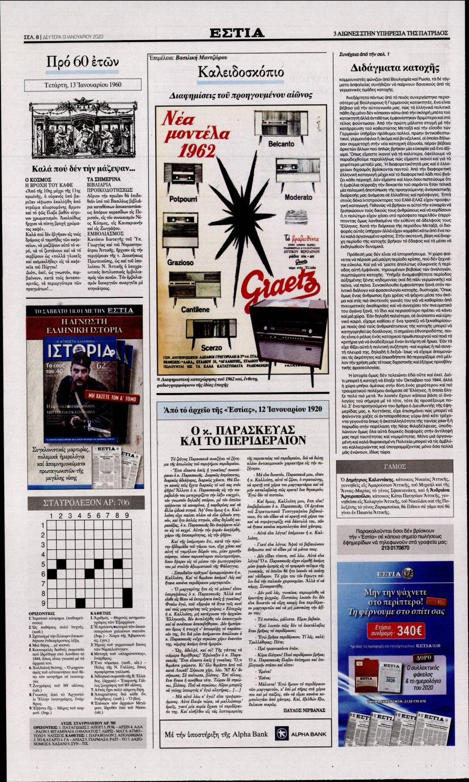 Οπισθόφυλλο Εφημερίδας - ΕΣΤΙΑ - 2020-01-13