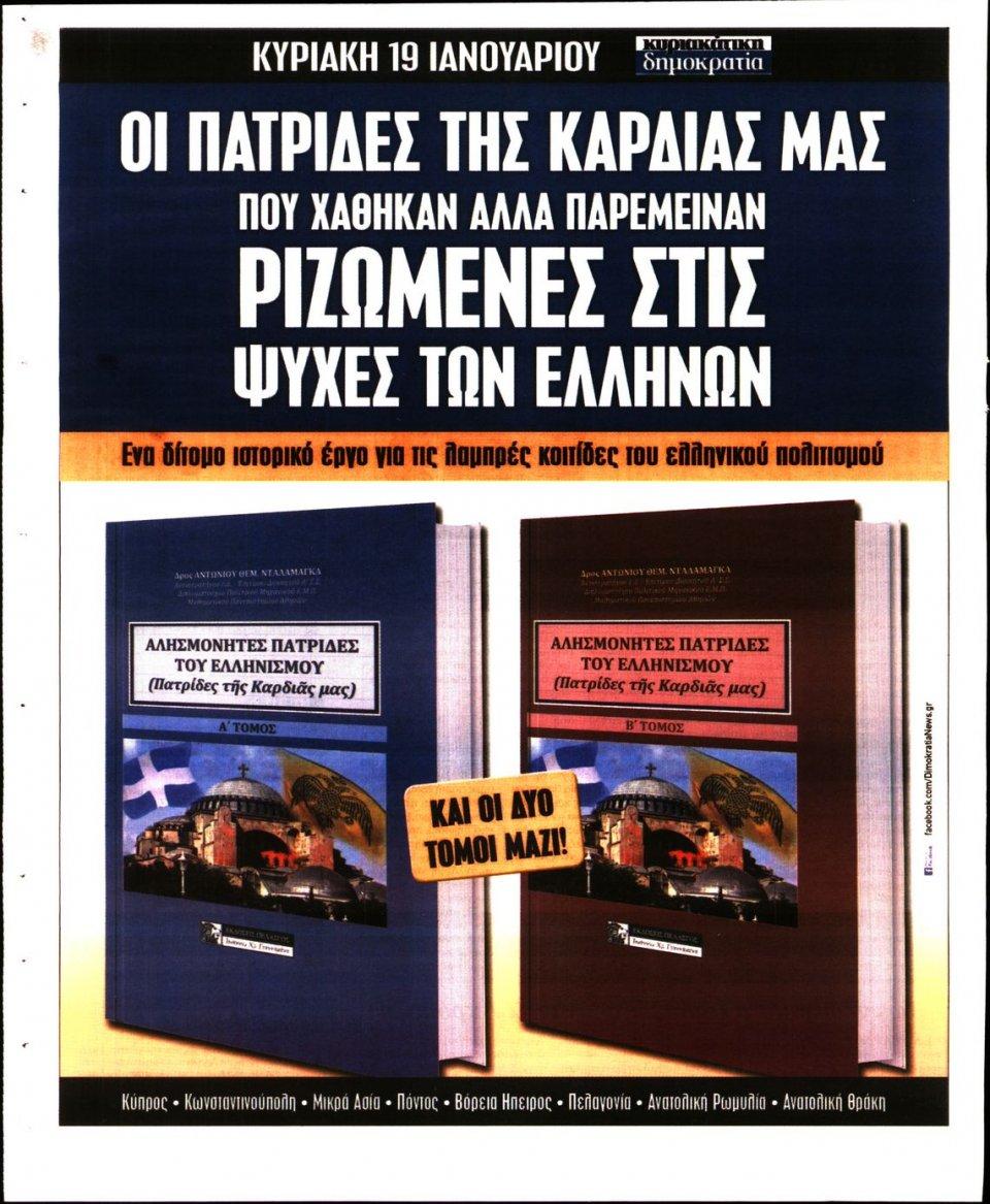Οπισθόφυλλο Εφημερίδας - ΔΗΜΟΚΡΑΤΙΑ - 2020-01-13