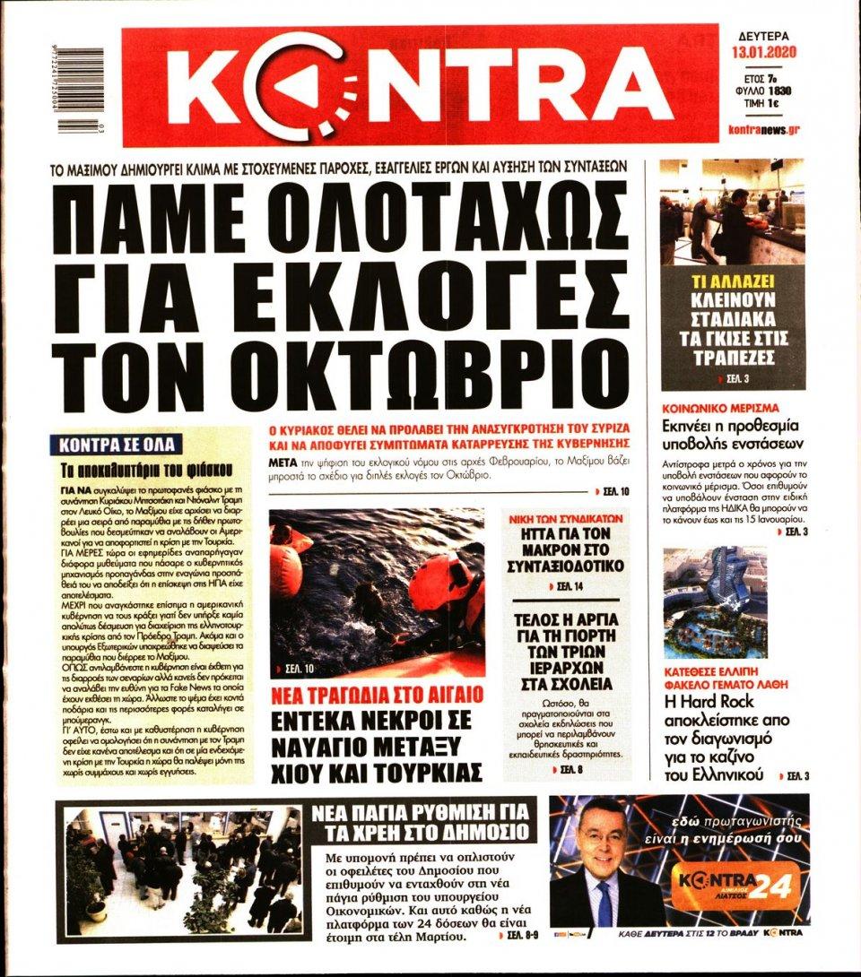Πρωτοσέλιδο Εφημερίδας - KONTRA NEWS - 2020-01-13