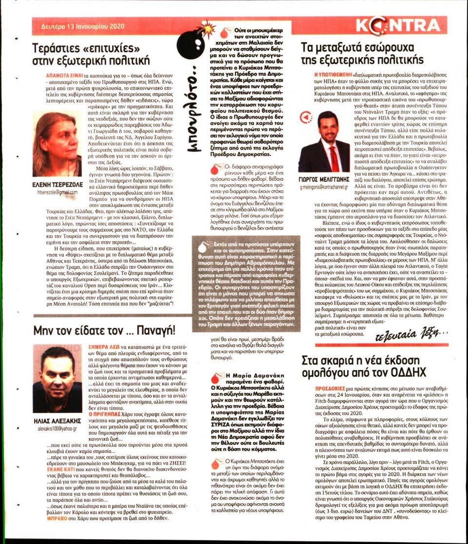 Οπισθόφυλλο Εφημερίδας - KONTRA NEWS - 2020-01-13