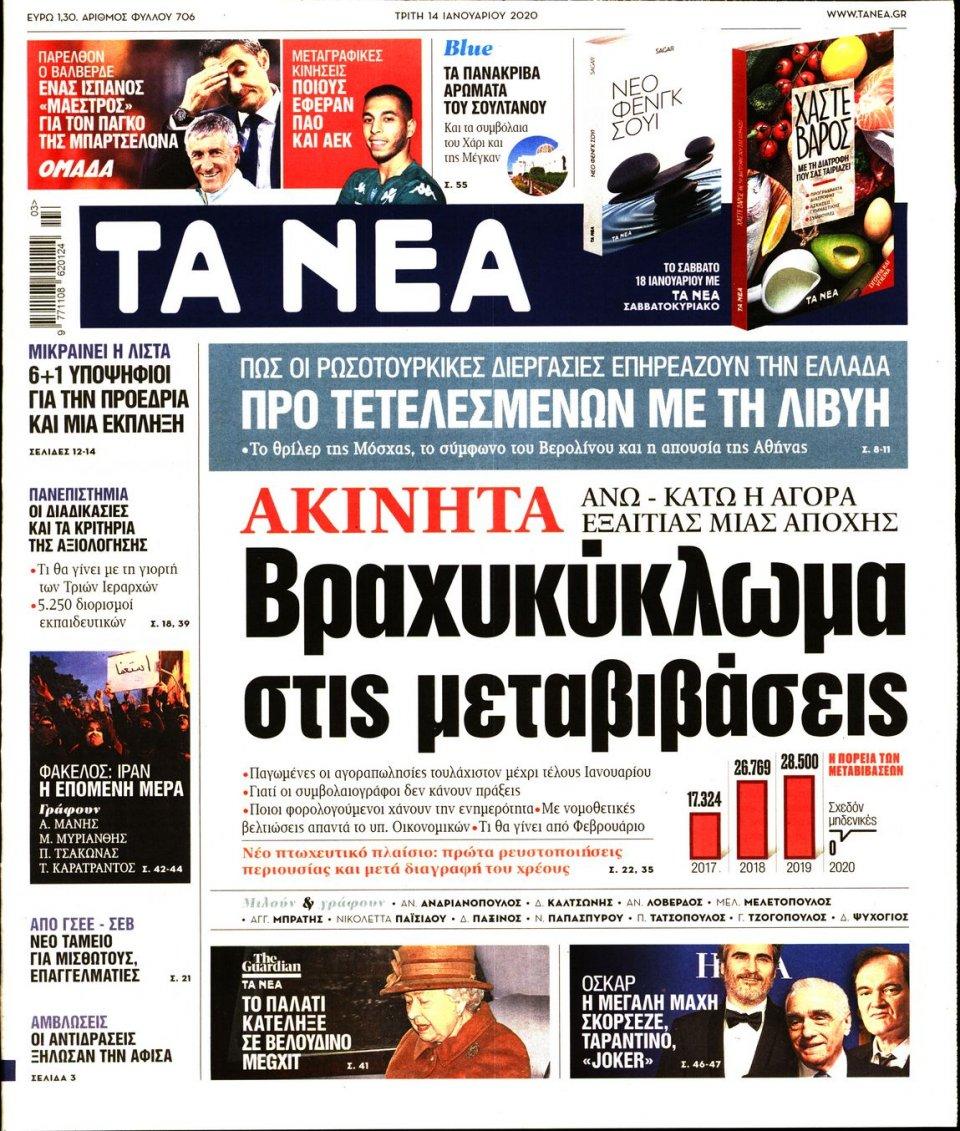 Πρωτοσέλιδο Εφημερίδας - ΤΑ ΝΕΑ - 2020-01-14