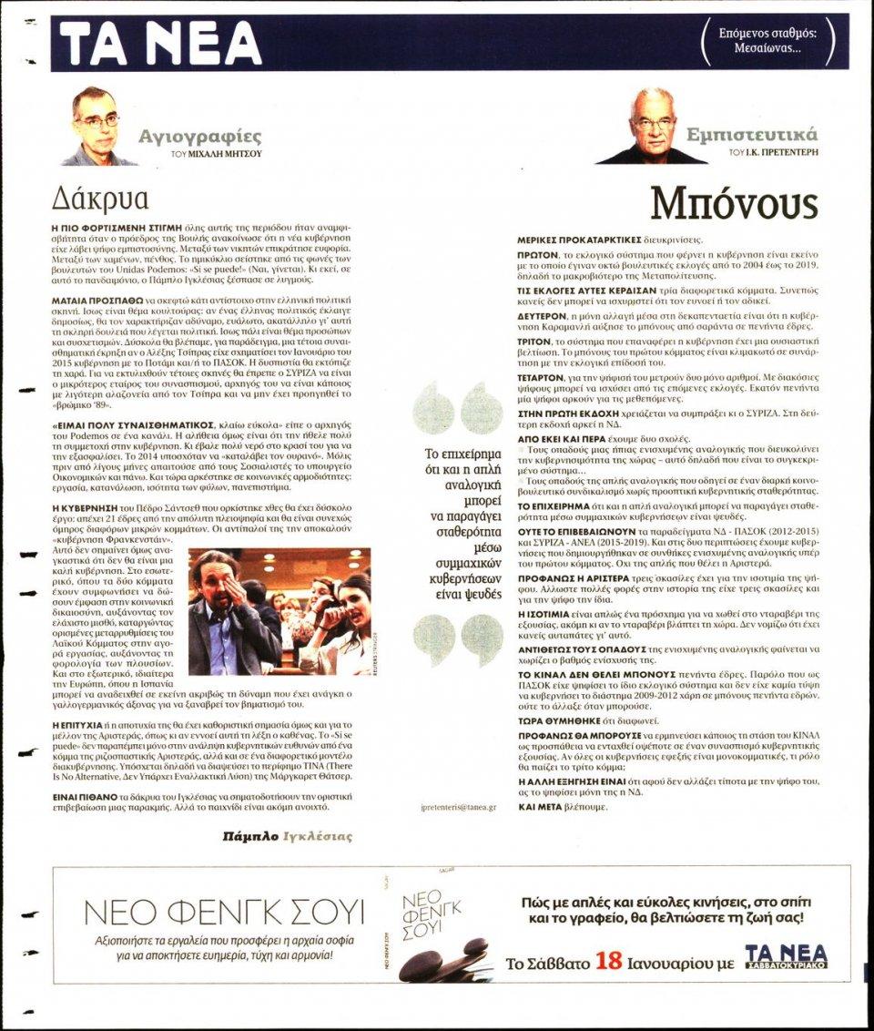 Οπισθόφυλλο Εφημερίδας - ΤΑ ΝΕΑ - 2020-01-14