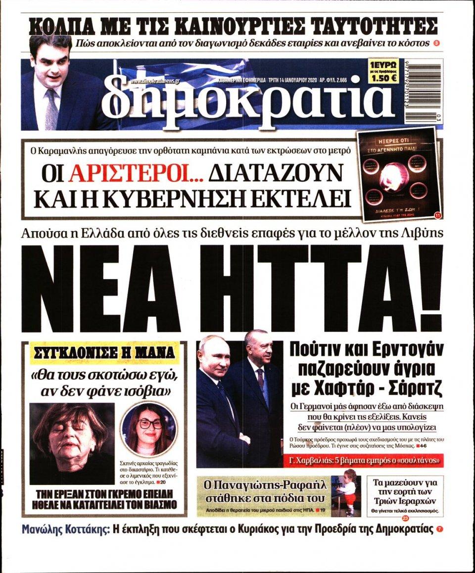 Πρωτοσέλιδο Εφημερίδας - ΔΗΜΟΚΡΑΤΙΑ - 2020-01-14