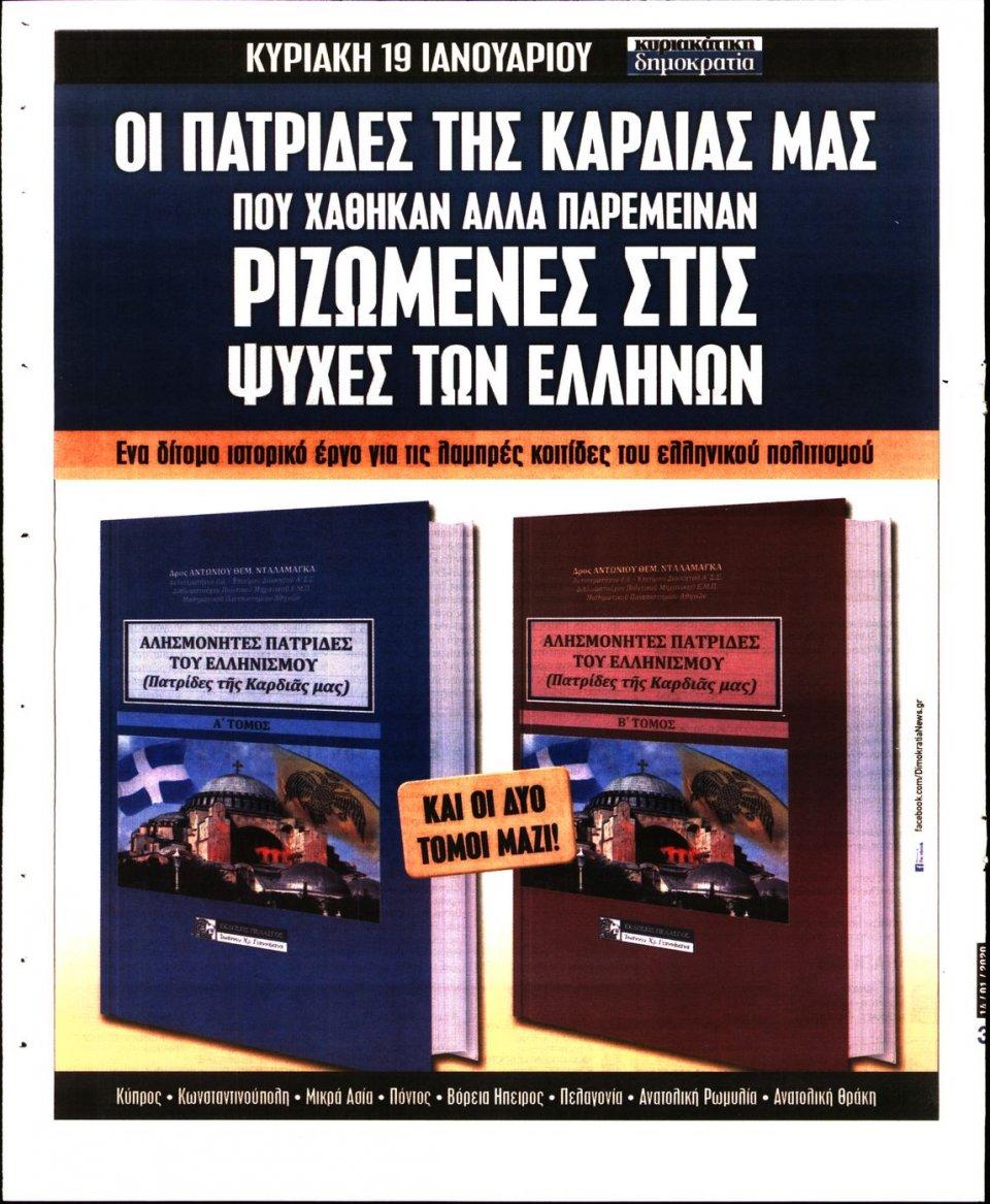 Οπισθόφυλλο Εφημερίδας - ΔΗΜΟΚΡΑΤΙΑ - 2020-01-14