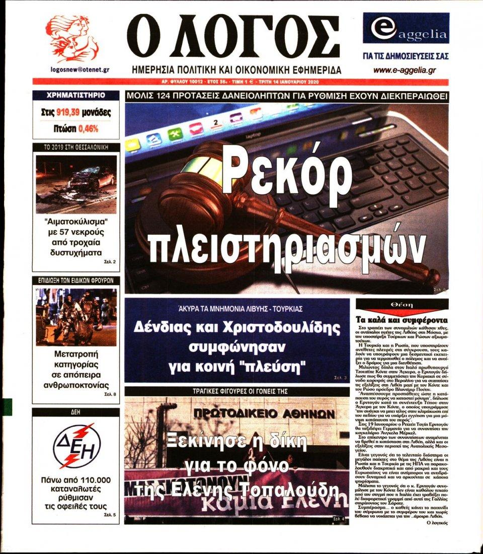 Πρωτοσέλιδο Εφημερίδας - Ο ΛΟΓΟΣ - 2020-01-14
