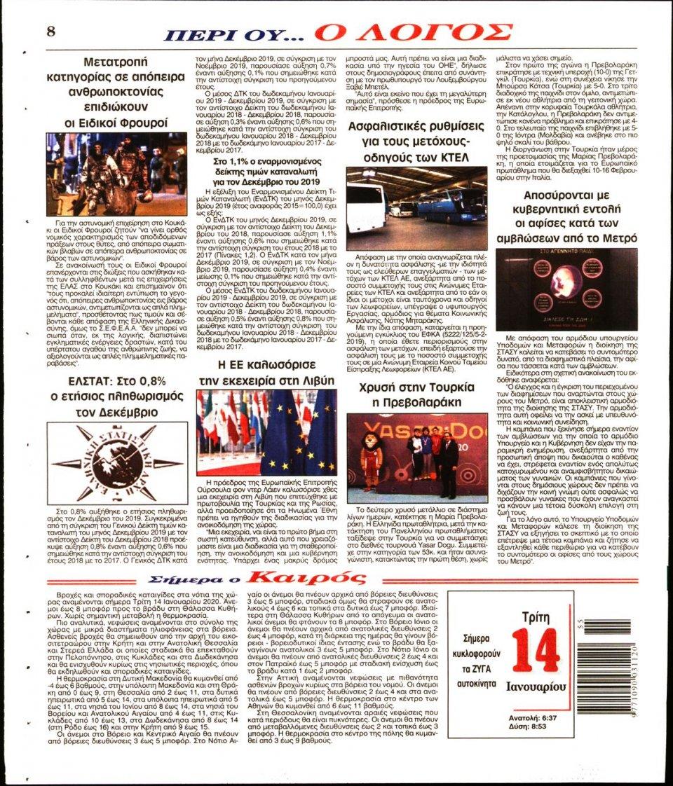 Οπισθόφυλλο Εφημερίδας - Ο ΛΟΓΟΣ - 2020-01-14