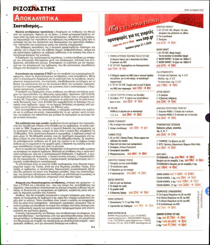 Οπισθόφυλλο Εφημερίδας - ΡΙΖΟΣΠΑΣΤΗΣ - 2020-01-14