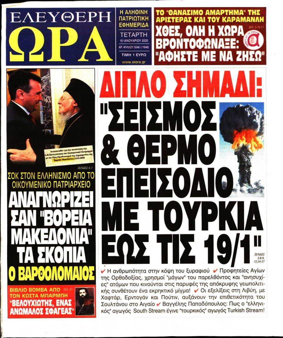 Πρωτοσέλιδο Εφημερίδας - ΕΛΕΥΘΕΡΗ ΩΡΑ - 2020-01-15