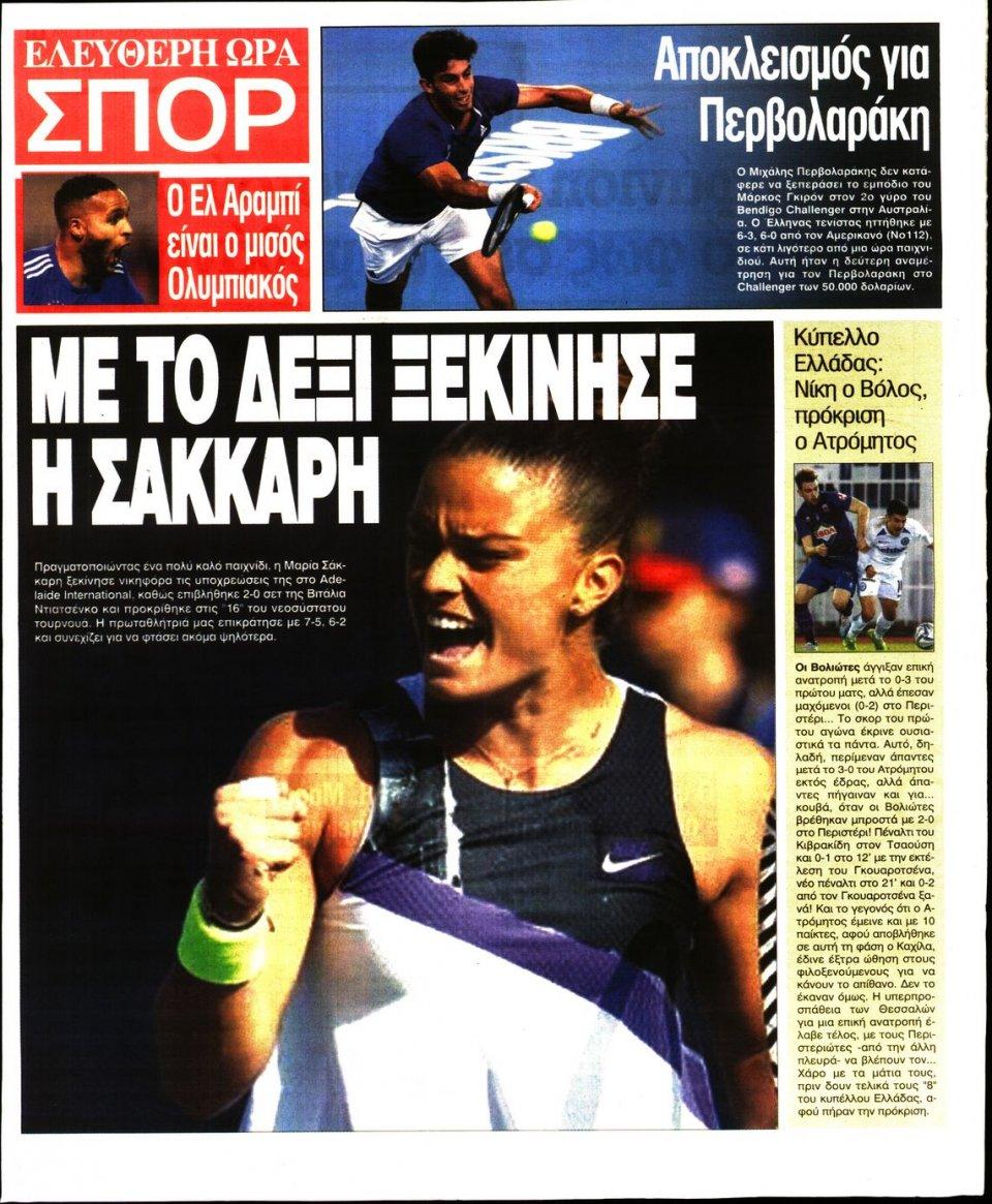 Οπισθόφυλλο Εφημερίδας - ΕΛΕΥΘΕΡΗ ΩΡΑ - 2020-01-15