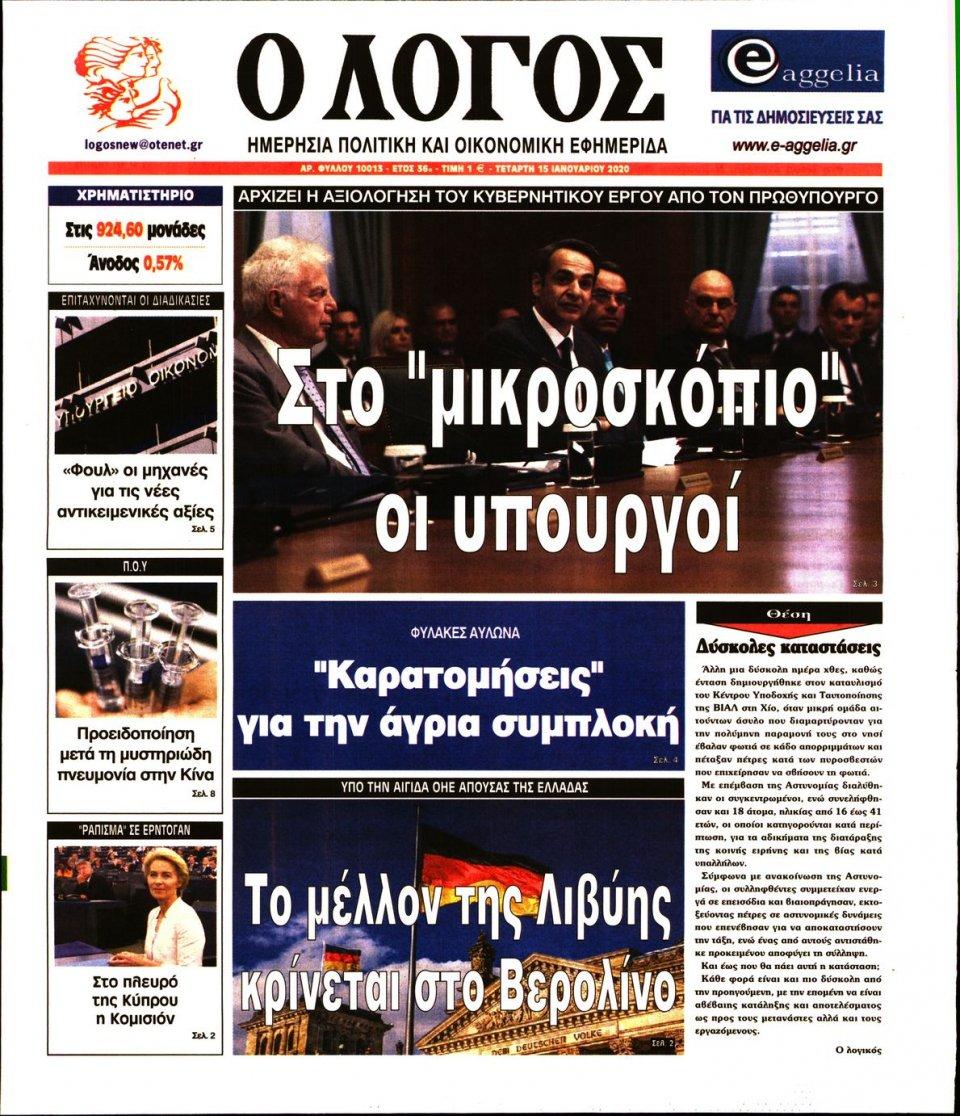 Πρωτοσέλιδο Εφημερίδας - Ο ΛΟΓΟΣ - 2020-01-15