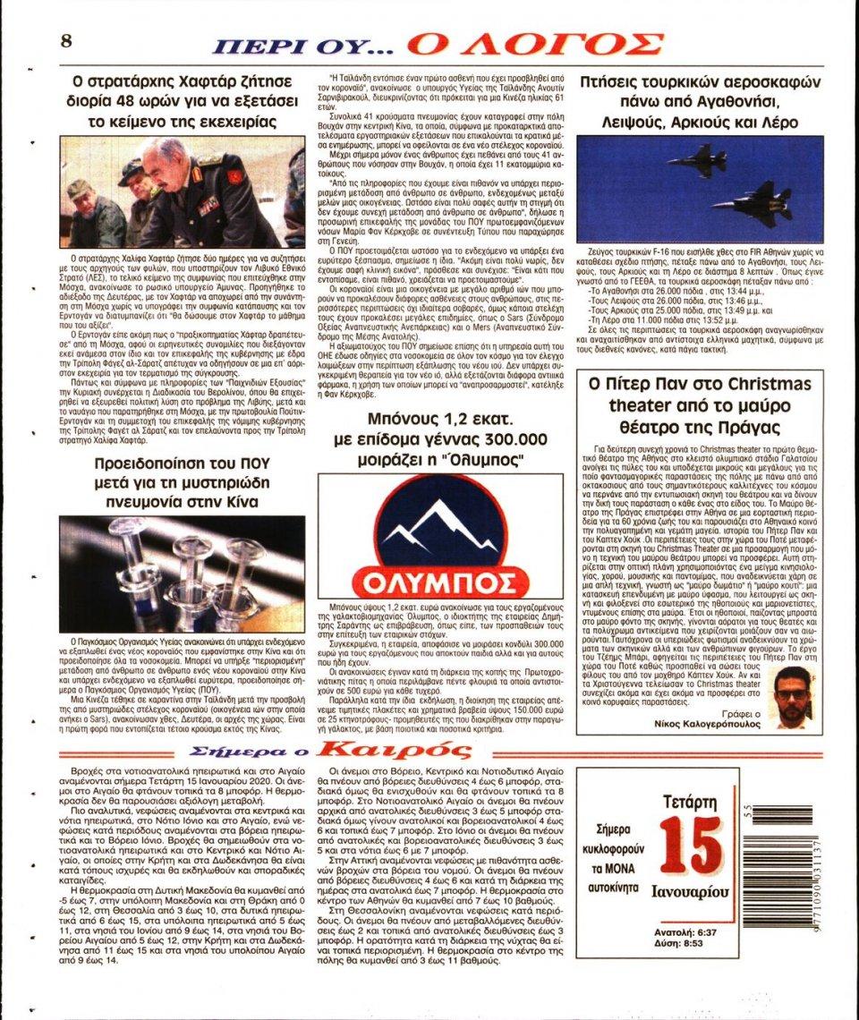 Οπισθόφυλλο Εφημερίδας - Ο ΛΟΓΟΣ - 2020-01-15