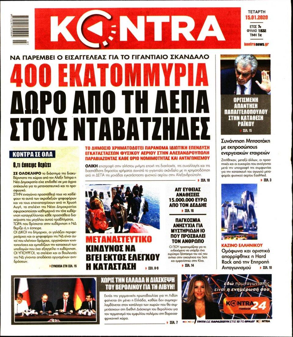Πρωτοσέλιδο Εφημερίδας - KONTRA NEWS - 2020-01-15