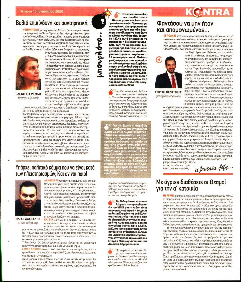 Οπισθόφυλλο Εφημερίδας - KONTRA NEWS - 2020-01-15