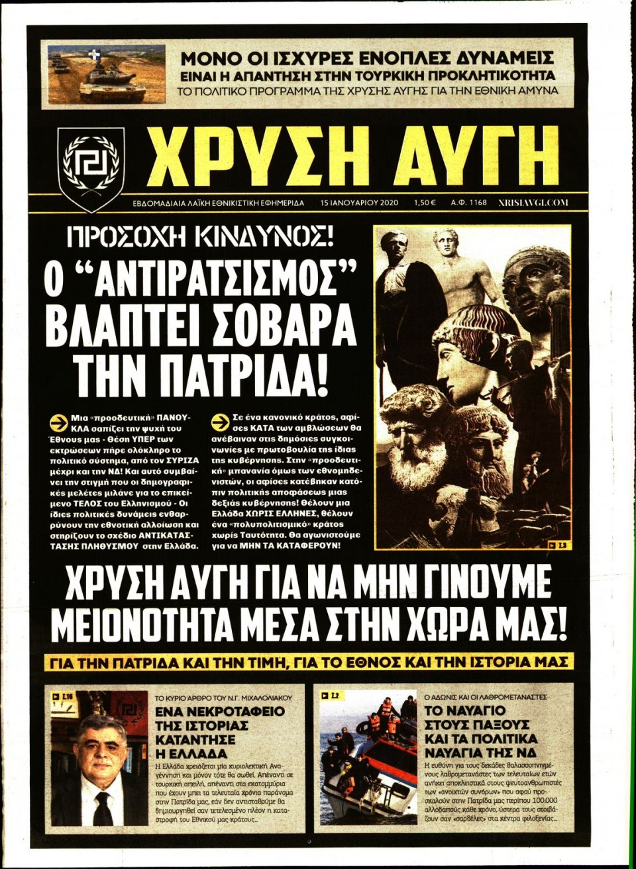Πρωτοσέλιδο Εφημερίδας - ΧΡΥΣΗ ΑΥΓΗ - 2020-01-15
